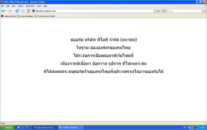 Thailand blockpage (TOT)