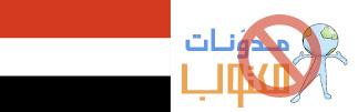 Yemen blocks Maktoobblog