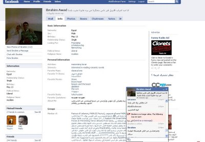 screenshot-ibrahim.JPG