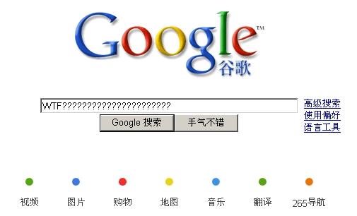 google-china-now