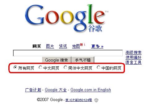google-china-past