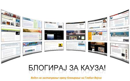 blogiraj_za_kauza.jpg