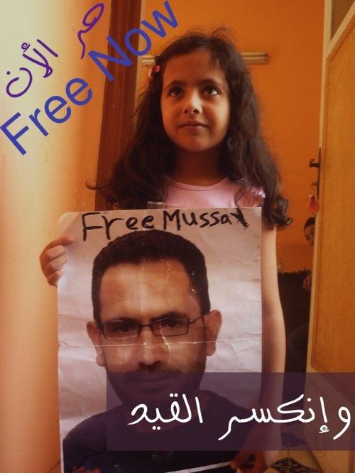 Mos'ad Abu Fagr daughter