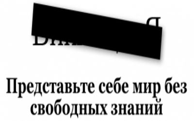 "Screenshot of ru.wikipedia.org's blacked-out homepage, 10 July 2012. Text reads: ""Imagine a world without free knowledge."""