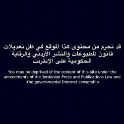 Jordan web blackout. Image via Twitter user @moalQaq