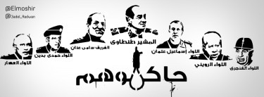 """Try Them"", a graffitti from the No Safe Exit campaign by Egyptian artist Mohamed ElMoshir."