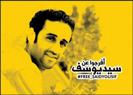 Manifesto della campagna #FreeSaidYousif