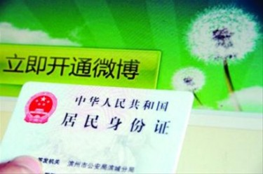 Real name registration will be implemented by June 2014 in China.