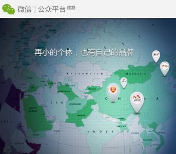 Screen capture of WeChat Public Platform's login page.