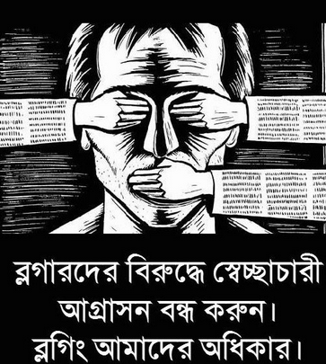 """Stop authoritarian aggression against bloggers. Blogging is our right."" Image courtesy Asif Mohiuddin."