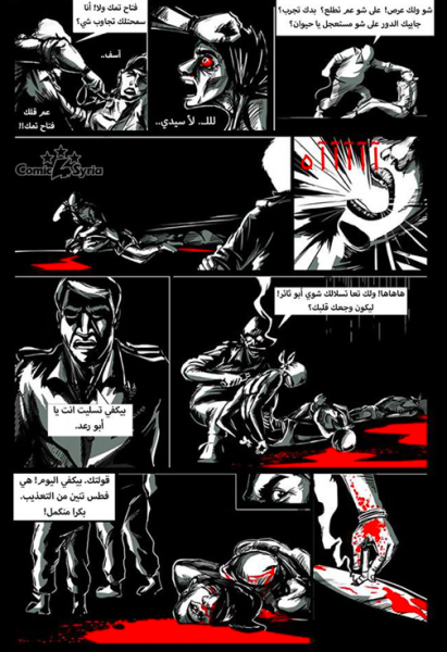 """Exchange"" by Comic4Syria. Comic depicting real events that have taken place in Syrian prisons."