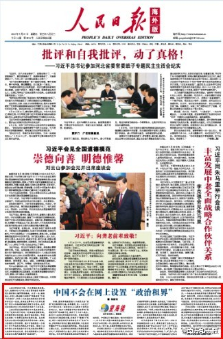 "A commentary calling free Internet zone ""a concession"", appears on the front page of China Daily on September 27."
