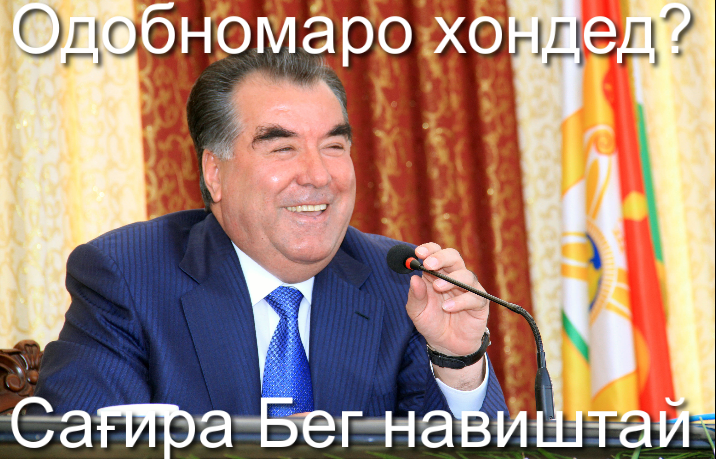 "This image portrays smiling Tajik President as saying, ""Have you read the Ethical Code? It was written by Beg [Zukhurov]"". Image from Digital Tajikistan blog, used with permission."