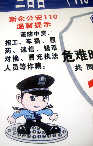 An icon of internet police in China to remind netizens to avoid unlawful behavior online. Photo from flickr user Harald Groven. CC BY-SA.