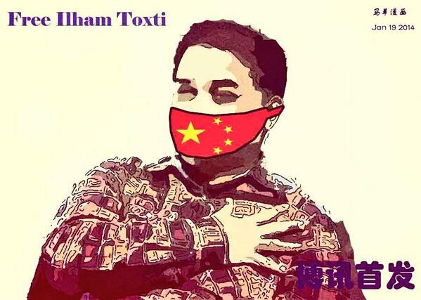 Free Ilham Tohti! by Twitter user @HisOvalness