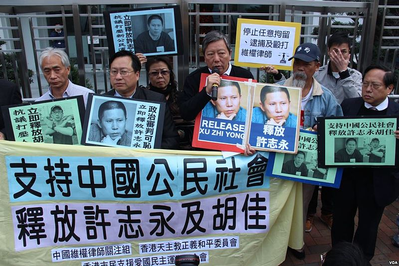 Supporters demonstrate for Xu Zhiyong's release. Photo via Wikimedia Commons, released to public domain.