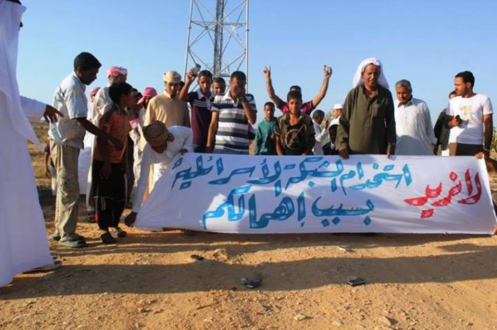 """A demonstration against mobile shutdowns in North Sinai. Banner reads: """"We don't want to use Israeli networks because of your neglect."""" Photo by Sinai2014/SinaiOutofCoverage group page."""