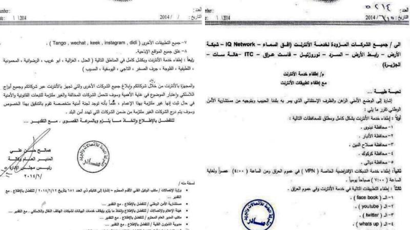 تسريبات من وزارة الاتصالات العراقية: قطع الإنترنت في خمس محافظات · Global Voices الأصوات العالمية