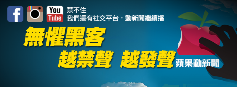 Apple Daily News' web-banner at Facebook said that they won't be threatened by hackers and will continue to voice out.