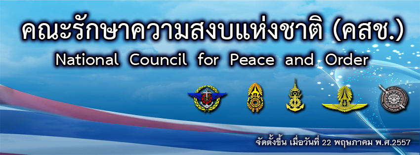 The National Council for Peace and Order (NCPO) is the official name of the junta government in Thailand. Photo from NCPO Facebook page