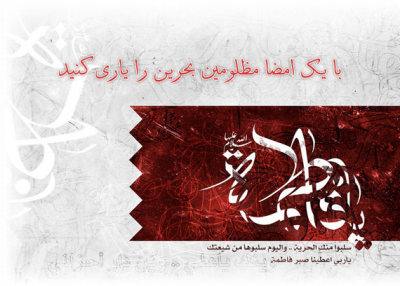 Text says: With one signature, support the Bahraini victims. In red it says: Ya Fatemeh (wife of Mohammad). The small text on the bottom says in Arabic: Give us patience in the name of Fatemeh.